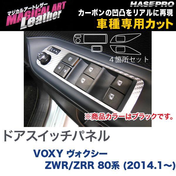 マジカルアートレザー ドアスイッチパネル ブラック VOXY ヴォクシー ZWR/ZRR 80系 (2014.1〜)/HASEPRO/ハセプロ:LC-DPT22