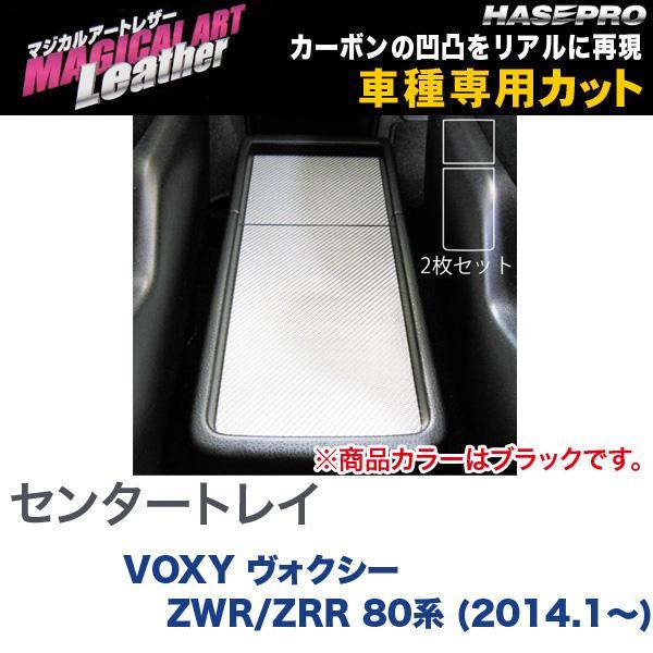 マジカルアートレザー センタートレイ ブラック VOXY ヴォクシー ZWR/ZRR 80系 (2014.1〜)/HASEPRO/ハセプロ:LC-CTT1