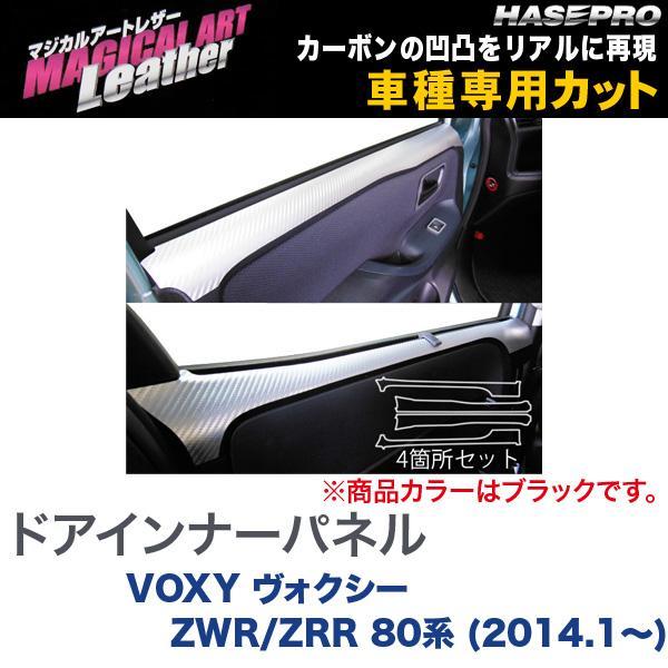 マジカルアートレザー ドアインナーパネル ブラック VOXY ヴォクシー ZWR/ZRR 80系 (2014.1〜)/HASEPRO/ハセプロ:LC-DIPT8