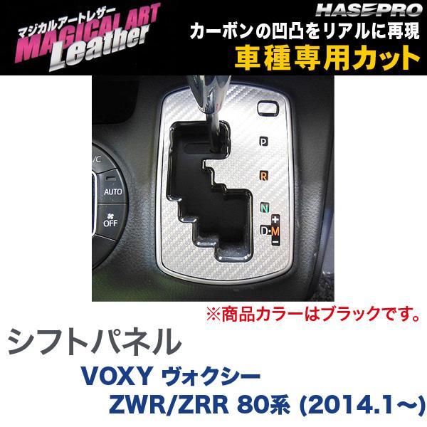マジカルアートレザー シフトパネル ブラック VOXY ヴォクシー ZWR/ZRR 80系 (2014.1〜)/HASEPRO/ハセプロ:LC-SPT24
