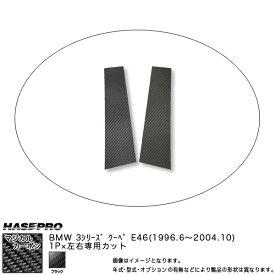 HASEPRO/ハセプロ:ピラーセット (片側1ピース 左右合計2ピース) マジカルカーボン BMW 3シリーズ E46クーペ (1999.6〜2004.10)/CPB-10