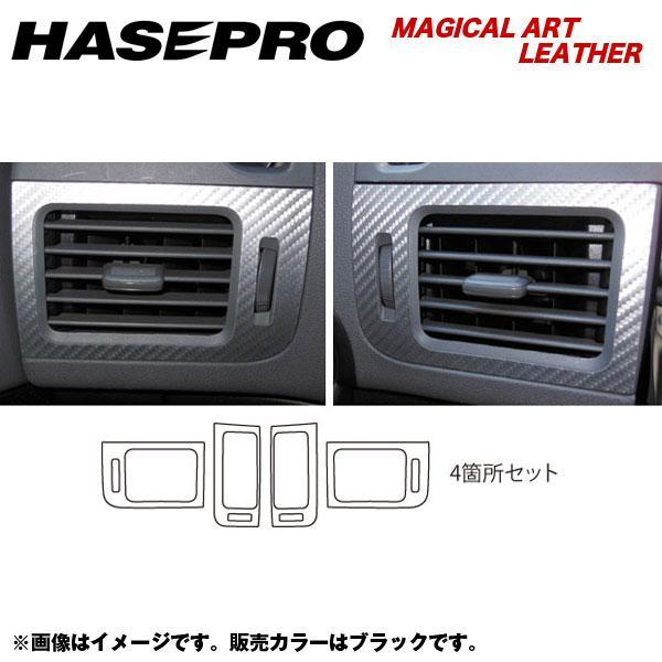 マジカルアートレザー エアアウトレット エクストレイル NT/T31系 年式:2007.8〜2010.7/HASEPRO/ハセプロ:LC-AON3
