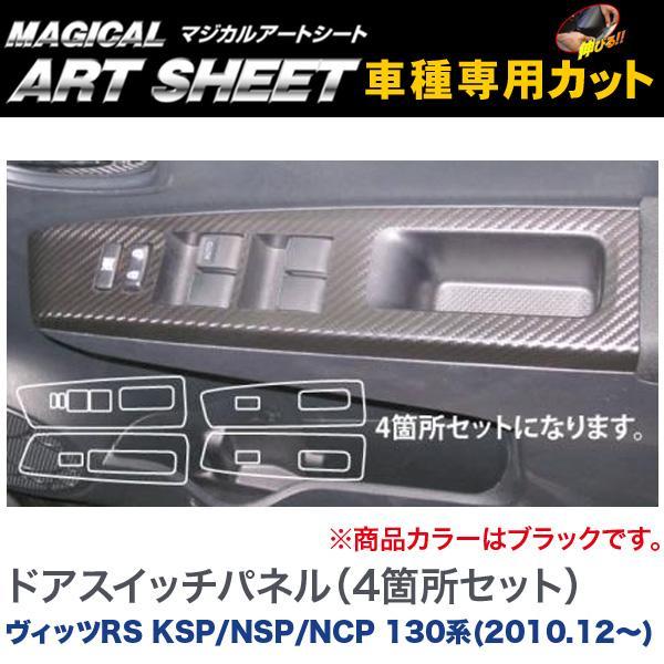 ドアスイッチパネル(4箇所セット) マジカルアートシート ブラック ヴィッツRS KSP/NSP/NCP 130系(2010.12〜)/HASEPRO/ハセプロ:MS-DPT18