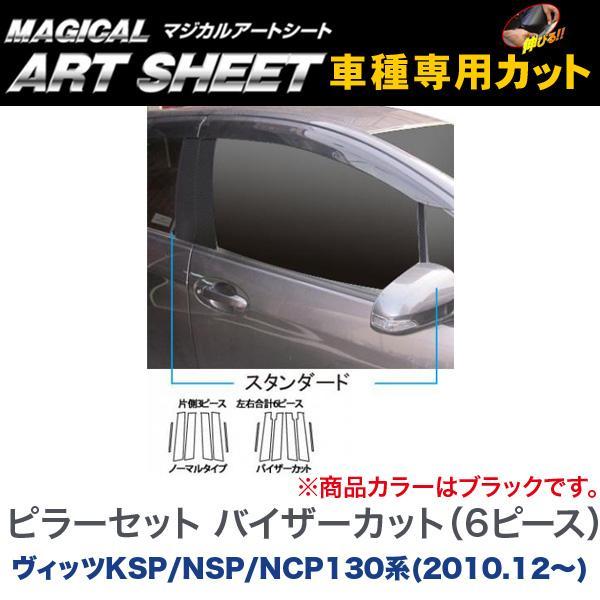 ピラーセット バイザーカット(6ピース) マジカルアートシート ブラック ヴィッツ KSP/NSP/NCP130系(10.12〜)/HASEPRO/ハセプロ:MS-PT67V