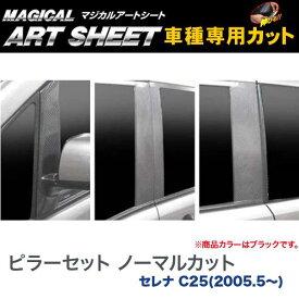 ピラーセット ノーマルカット マジカルアートシート ブラック セレナ C25(2005.5〜)/HASEPRO/ハセプロ:MS-PN26