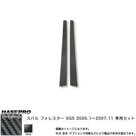 ピラーセット ノーマルカット マジカルアートシート ブラック フォレスター SG5(2005.1〜2007.11)/HASEPRO/ハセプロ:MS-PS14