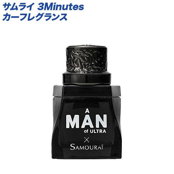 サムライ 3Minutes カーフレグランス A MAN of ULTRA×SAMOURAI 芳香剤 車 エアコン取付け/SPRジャパン 23157
