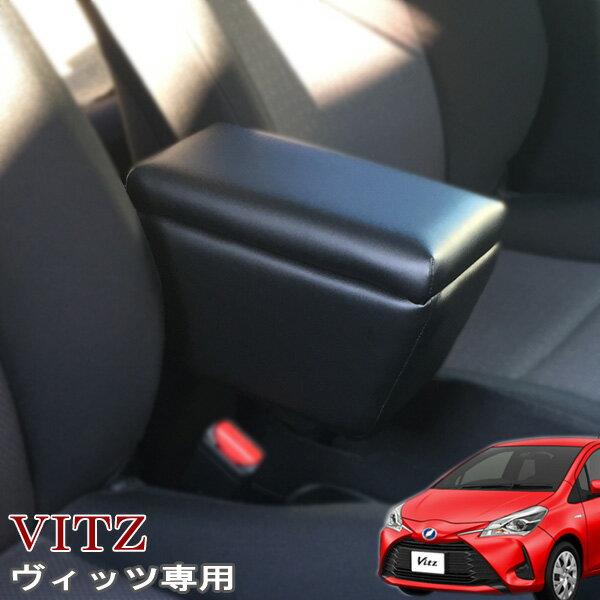 【欠品/6月上旬入荷予定】ヴィッツ Vitz専用 アームレスト コンソールボックス 日本製 130系 KSP/NSP/NCP13#型/BVIA-1