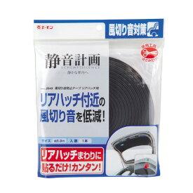 エーモン/amon 2649 静音計画 デッドニング リアハッチ用 風切り音防止テープ