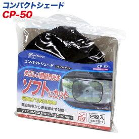 メルテック サンシェード レギュラーサイズ 軽自動車 コンパクトカー サイドガラス用2枚 440mm×360 CP-50