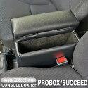 巧工房:プロボックスアームレストコンソールボックス車種専用日本製ソフトレザーprobox営業車/BPS-1