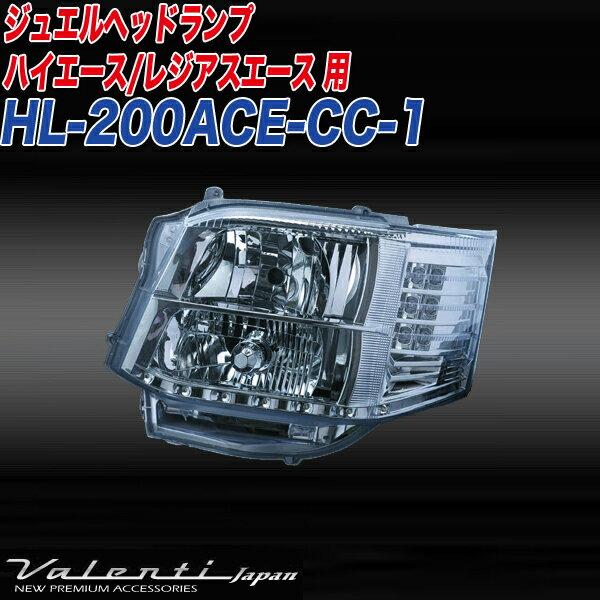 ヴァレンティ/Valenti:ジュエル ヘッドランプ ヘッドライト 200系 3型 ハイエース/レジアスエース用 クリア/クローム/HL-200ACE-CC-1