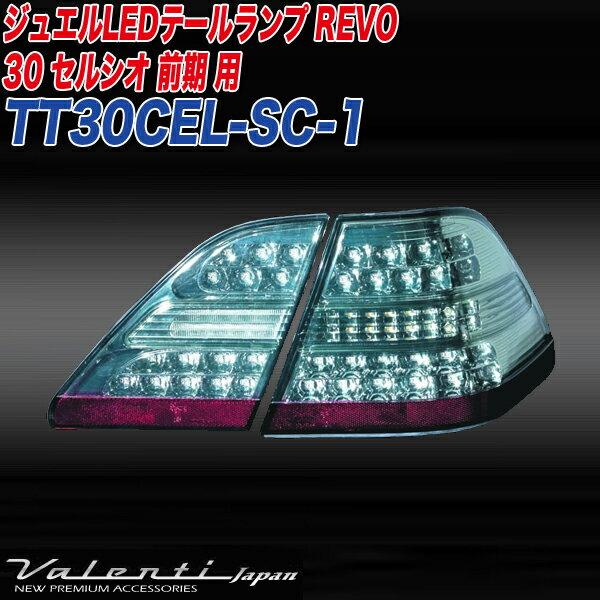 ヴァレンティ/Valenti:ジュエルLED テールランプREVO 30セルシオ 前期 ライトスモーク/クローム/TT30CEL-SC-1