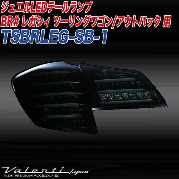 ヴァレンティ/Valenti:ジュエルLED テールランプ BR#系 レガシィ ツーリングワゴン/アウトバック用 ライトスモーク/ブラッククローム/TSBRLEG-SB-1