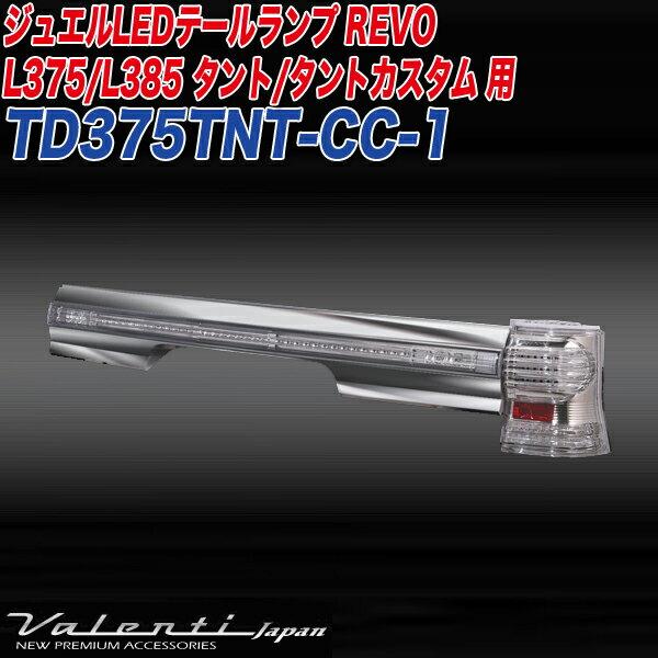 ヴァレンティ/Valenti:ジュエルLED テールランプREVO L375/L385 タント/タントカスタム用 クリア/クローム/クローム/TD375TNT-CC-1