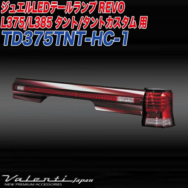 ヴァレンティ/Valenti:ジュエルLED テールランプREVO L375/L385 タント/タントカスタム用 ハーフレッド/クローム/レッドクローム/TD375TNT-HC-1