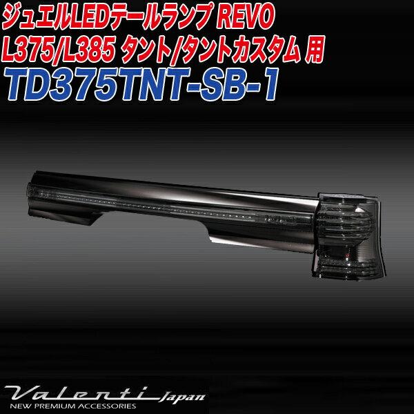 ヴァレンティ/Valenti:ジュエルLED テールランプREVO L375/L385 タント/タントカスタム用 ライトスモーク/ブラッククローム/ブラッククローム/TD375TNT-SB-1