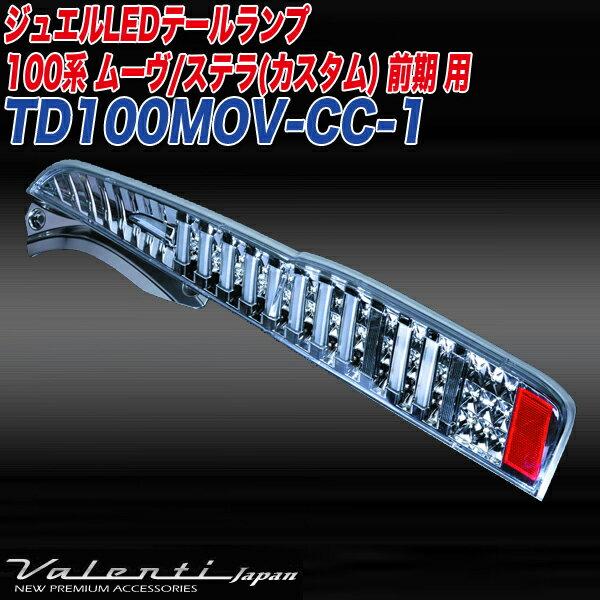 ヴァレンティ/Valenti:ジュエルLED テールランプ L100/L110系 前期用 ムーヴ/ステラ用 クリア/クローム/TD100MOV-CC-1