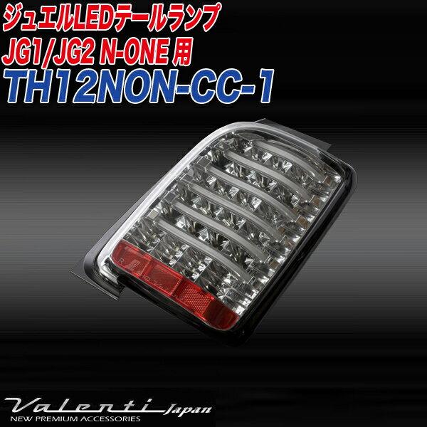 ヴァレンティ/Valenti:ジュエルLED テールランプ JG1/JG2 N-ONE シリーズ用 クリア/クローム/TH12NON-CC-1