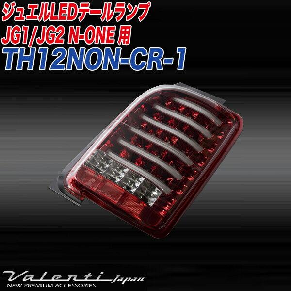 ヴァレンティ/Valenti:ジュエルLED テールランプ JG1/JG2 N-ONE シリーズ用 クリア/レッドクローム/TH12NON-CR-1