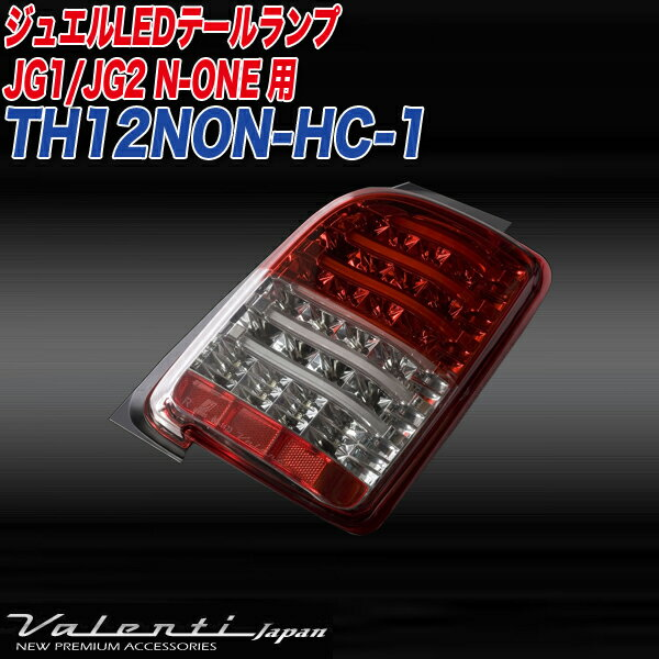 ヴァレンティ/Valenti:ジュエルLED テールランプ JG1/JG2 N-ONE シリーズ用 ハーフレッド/クローム/TH12NON-HC-1