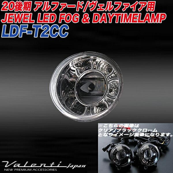 ヴァレンティ/Valenti:ジュエルLED フォグランプ & デイタイムランプ キット トヨタ TYPE2用 20後期 アルファード/ヴェルファイア対応 クリア/クローム/LDF-T2CC