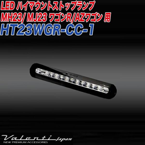 ヴァレンティ/Valenti:LEDハイマウントストップランプ MH23 ワゴンR/MJ23 AZワゴン用 クリア/クローム/HT23WGR-CC-1