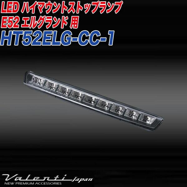 ヴァレンティ/Valenti:ジュエルLED ハイマウントストップランプ E52 エルグランド用 クリア/クローム/HT52ELG-CC-1