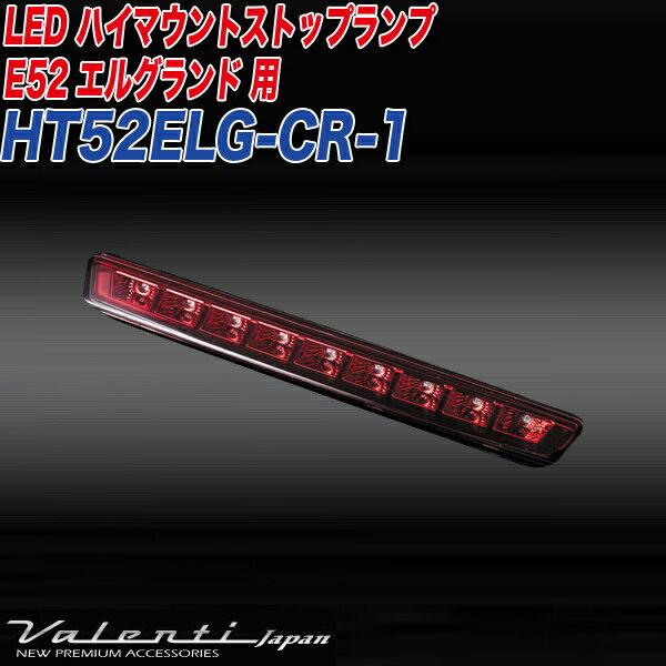 ヴァレンティ/Valenti:ジュエルLED ハイマウントストップランプ E52 エルグランド用 クリアレンズ/レッドクローム/HT52ELG-CR-1