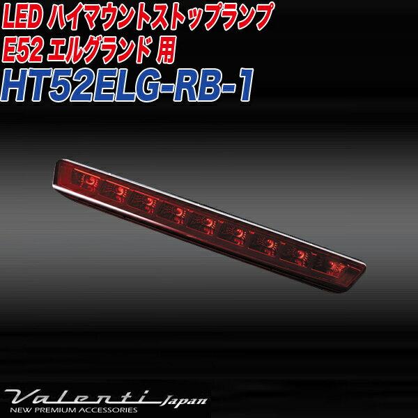 ヴァレンティ/Valenti:ジュエルLED ハイマウントストップランプ E52 エルグランド用 レッドレンズ/ブラッククローム/HT52ELG-RB-1