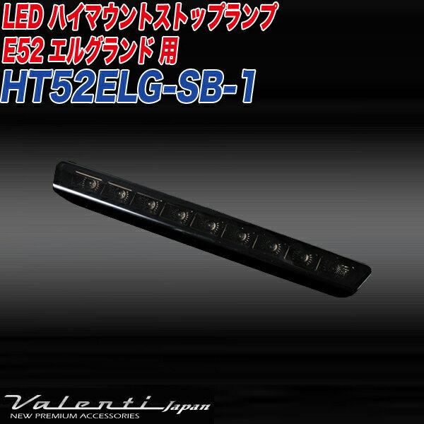 ヴァレンティ/Valenti:ジュエルLED ハイマウントストップランプ E52 エルグランド用 ライトスモーク/ブラッククローム/HT52ELG-SB-1