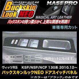 ハセプロ LCBS-DPT18 ヴィッツRS KSP/NSP/NCP 130系 H22.12〜 バックスキンルックNEO ドアスイッチパネル マジカルアートレザー