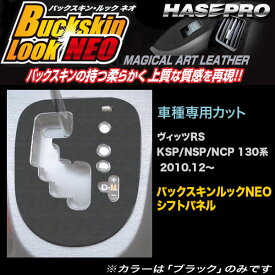ハセプロ LCBS-SPT17 ヴィッツRS KSP/NSP/NCP 130系 H22.12〜 バックスキンルックNEO シフトパネル マジカルアートレザー