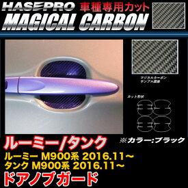 ハセプロ CDGT-34 ルーミー/タンク M900系 H28.11〜 マジカルカーボン ドアノブガード ブラック カーボンシート
