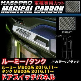 ハセプロ CDPT-32 ルーミー/タンク M900系 H28.11〜 マジカルカーボン ドアスイッチパネル ブラック カーボンシート