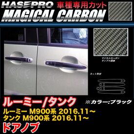 ハセプロ CDT-38 ルーミー/タンク M900系 H28.11〜 マジカルカーボン ドアノブ ブラック カーボンシート