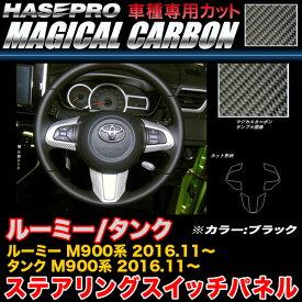 ハセプロ CSWT-8 ルーミー/タンク M900系 H28.11〜 マジカルカーボン ステアリングスイッチパネル ブラック カーボンシート