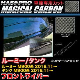 ハセプロ CFWAT-10 ルーミー/タンク M900系 H28.11〜 マジカルカーボン フロントワイパー用ステッカー ブラック カーボンシート
