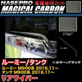 ハセプロ CRWAT-10 ルーミー/タンク M900系 H28.11〜 マジカルカーボン リアワイパー用ステッカー ブラック カーボンシート