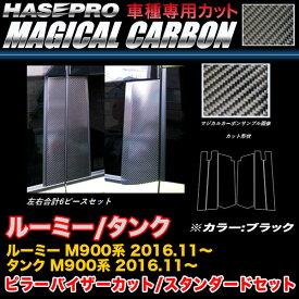ハセプロ CPT-V86 ルーミー/タンク M900系 H28.11〜 マジカルカーボン ピラー バイザーカット(スタンダード) ブラック カーボンシート