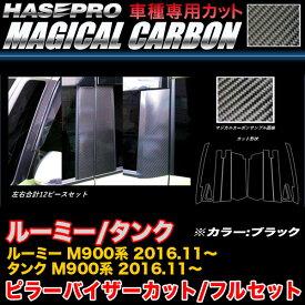 ハセプロ CPT-VF86 ルーミー/タンク M900系 H28.11〜 マジカルカーボン ピラー バイザーカット(フルセット) ブラック カーボンシート