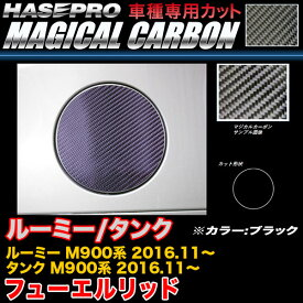 ハセプロ CFT-40 ルーミー/タンク M900系 H28.11〜 マジカルカーボン フューエルリッド ブラック カーボンシート