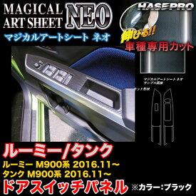 ハセプロ MSN-DPT32 ルーミー/タンク M900系 H28.11〜 マジカルアートシートNEO ドアスイッチパネル ブラック カーボン調シート