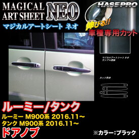 ハセプロ MSN-DT38 ルーミー/タンク M900系 H28.11〜 マジカルアートシートNEO ドアノブ ブラック カーボン調シート
