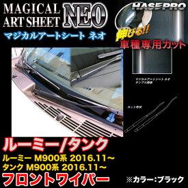 ハセプロ MSN-FWAT10 ルーミー/タンク M900系 H28.11〜 マジカルアートシートNEO フロントワイパー用ステッカー ブラック カーボン調シート