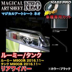 ハセプロ MSN-RWAT10 ルーミー/タンク M900系 H28.11〜 マジカルアートシートNEO リアワイパー用ステッカー ブラック カーボン調シート