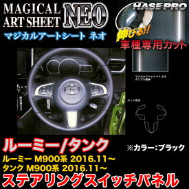 ハセプロ MSN-SWT8 ルーミー/タンク M900系 H28.11〜 マジカルアートシートNEO ステアリングスイッチパネル ブラック カーボン調シート