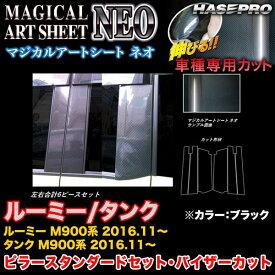 ハセプロ MSN-PT86V ルーミー/タンク M900系 H28.11〜 マジカルアートシートNEO ピラー バイザーカット(スタンダード) BK カーボン調