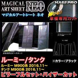 ハセプロ MSN-PT86VF ルーミー/タンク M900系 H28.11〜 マジカルアートシートNEO ピラー バイザーカット(フルセット) BK カーボン調
