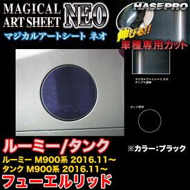 ハセプロ MSN-FT40 ルーミー/タンク M900系 H28.11〜 マジカルアートシートNEO フューエルリッド ブラック カーボン調シート